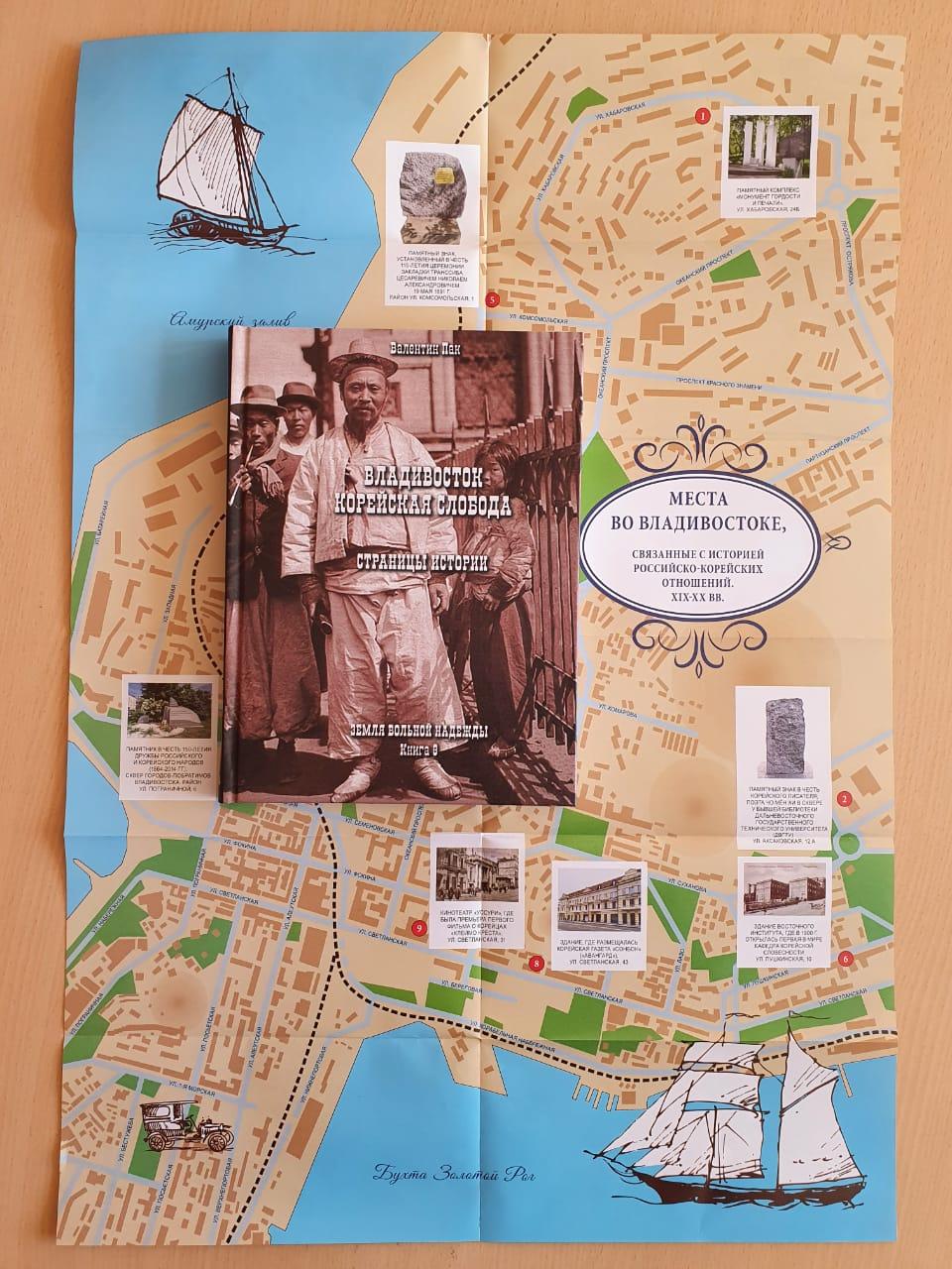Книга на карте